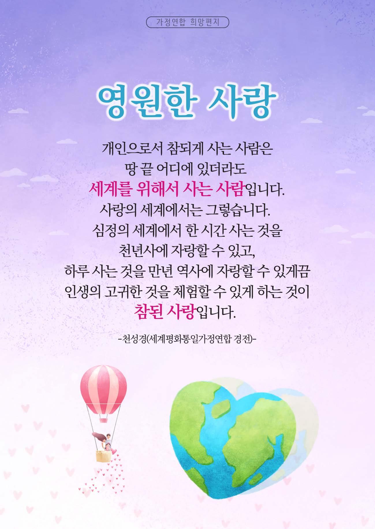 [2편]영원한 사랑