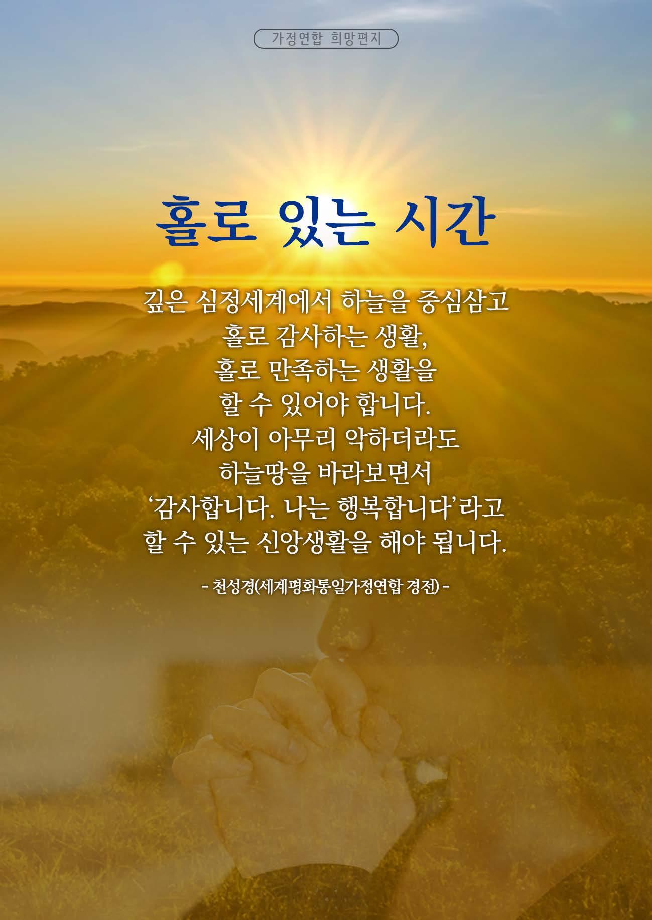 [5편]홀로 있는 시간