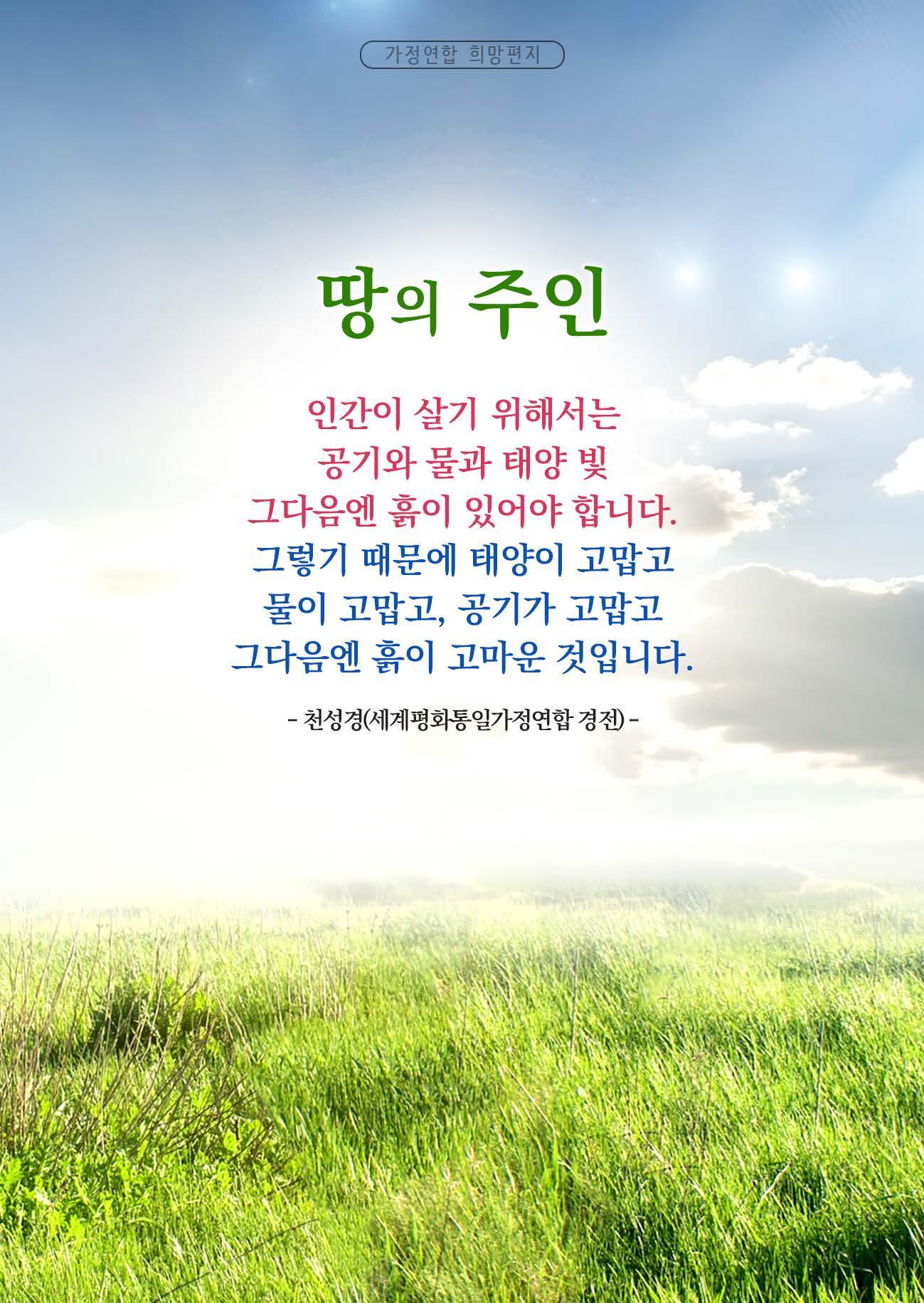 [7편]땅의 주인