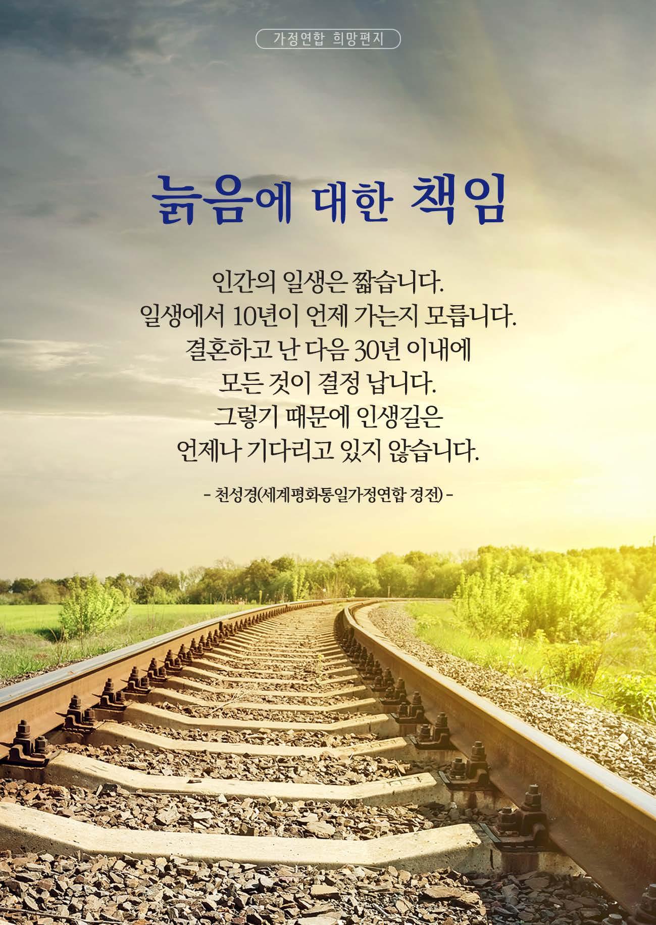 [8편]늙음에 대한 책임