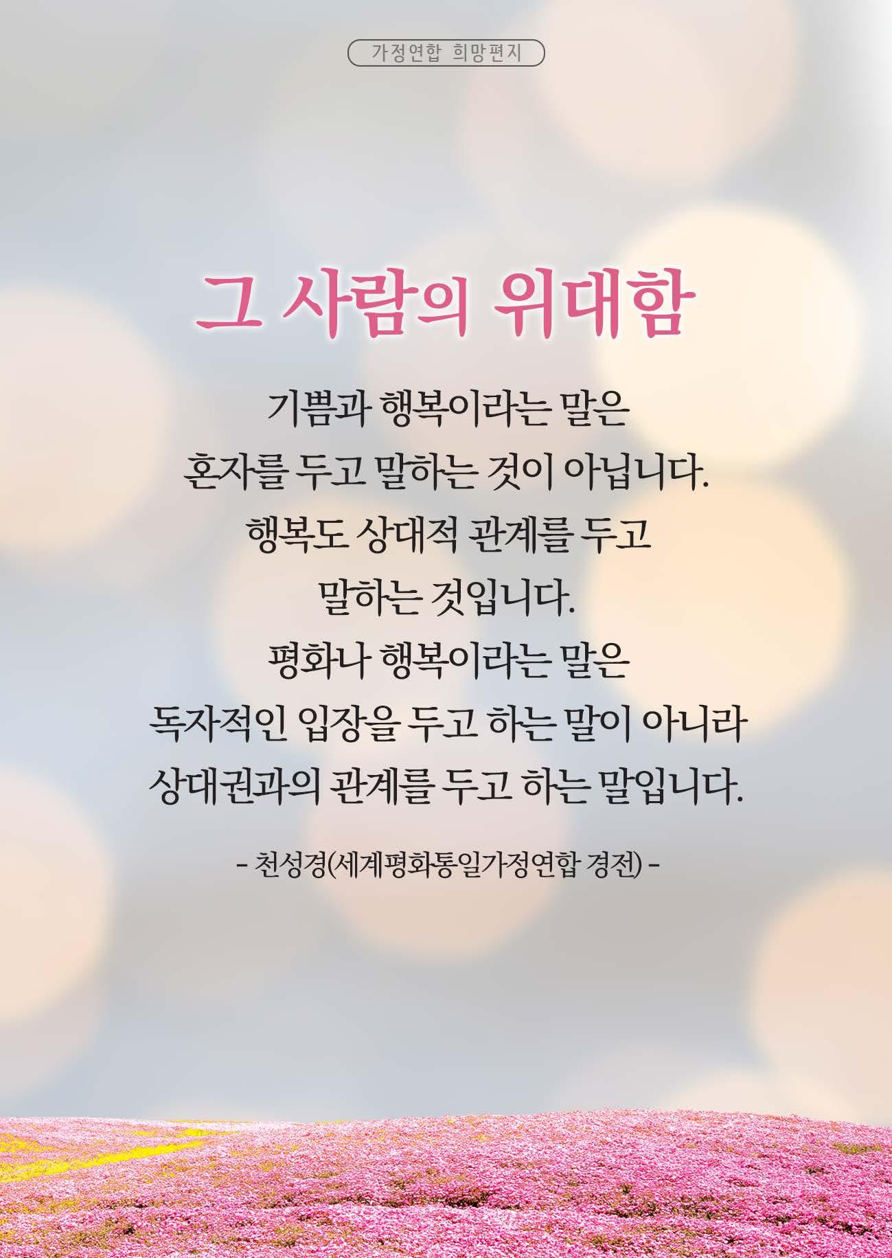 [6편]그 사람의 위대함