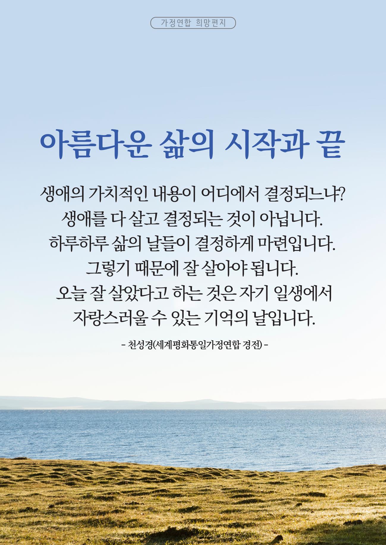 [10편]아름다운 삶의 시작과 끝