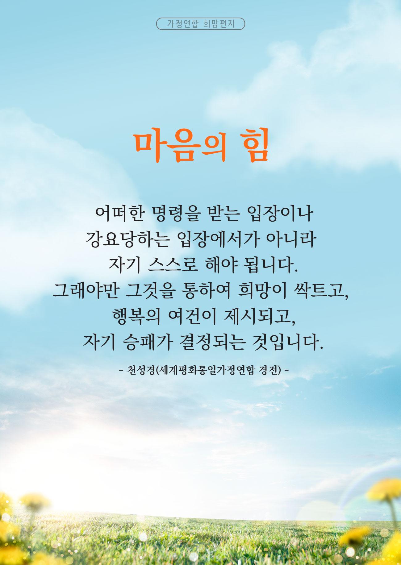 [11편]마음의 힘