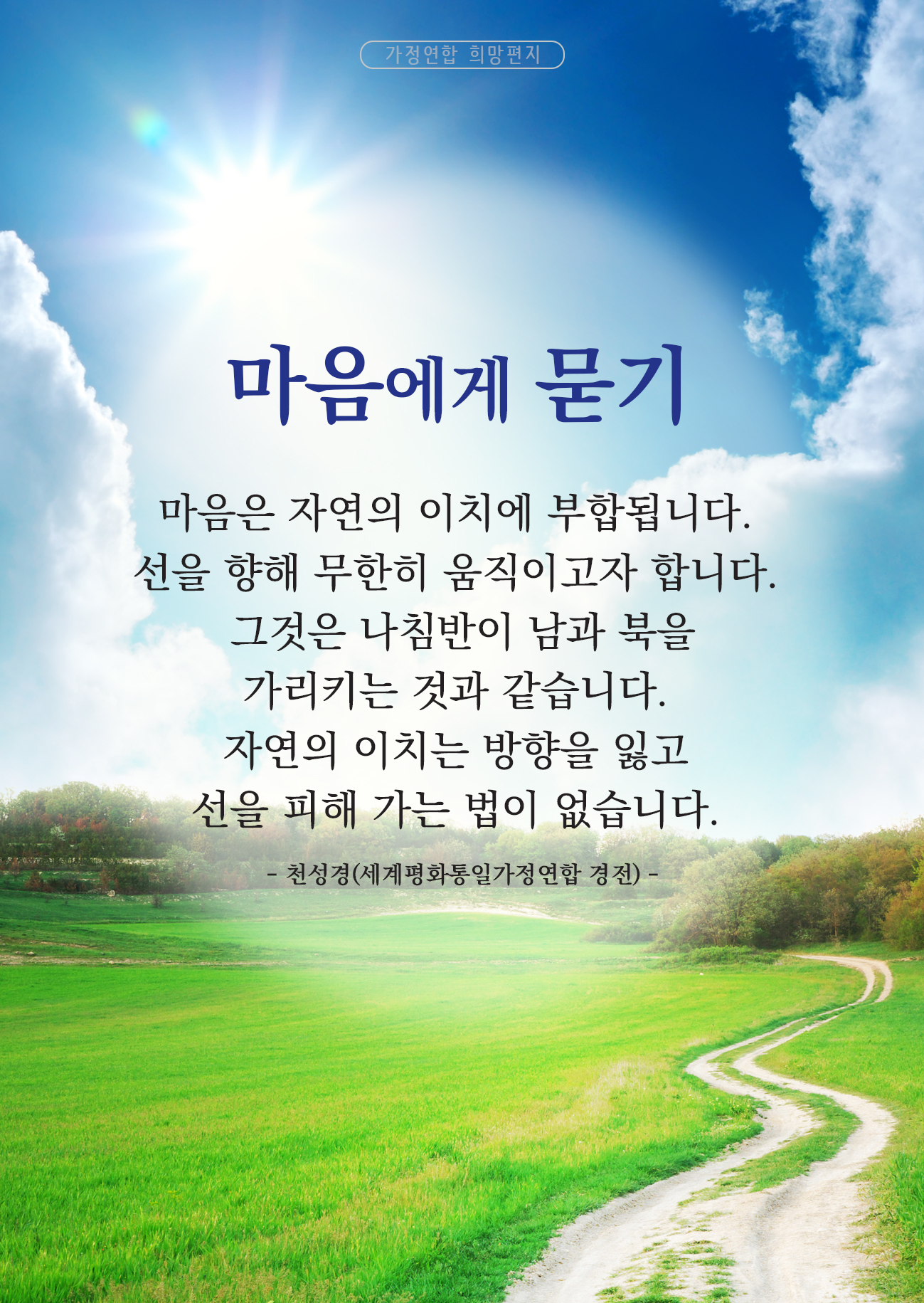 [12편]마음에게 묻기