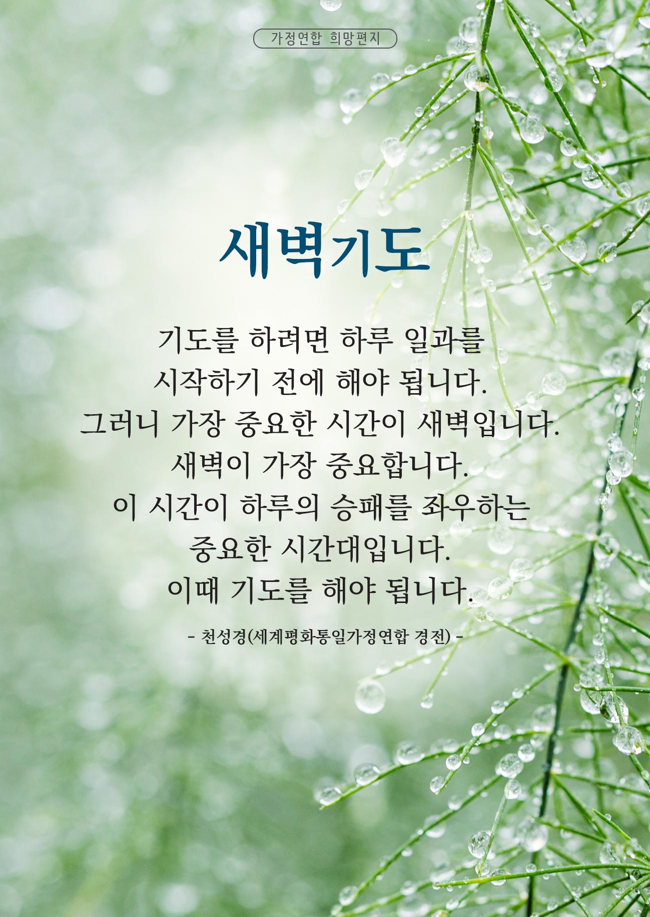 [13편]새벽기도