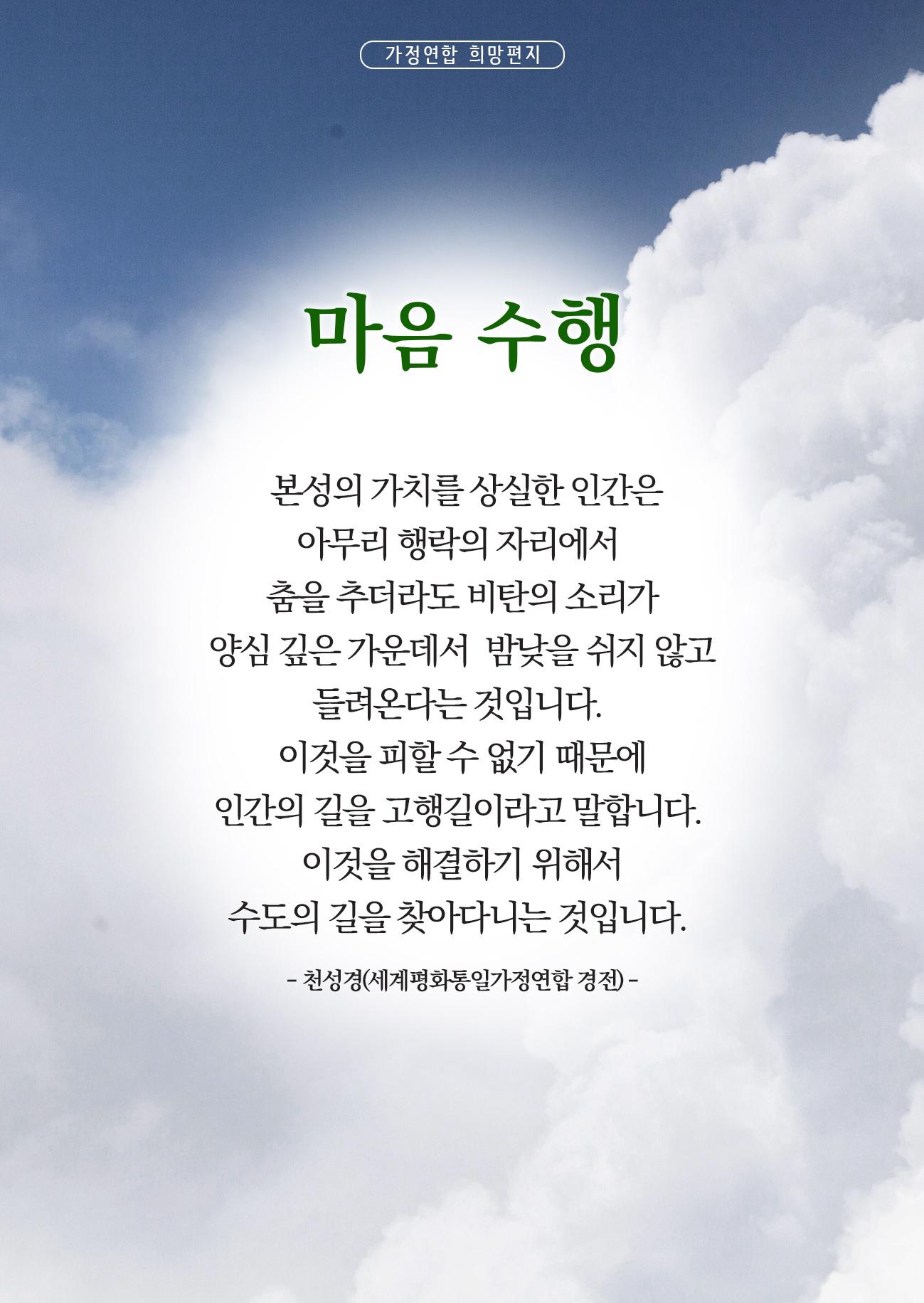 [18편]마음수행