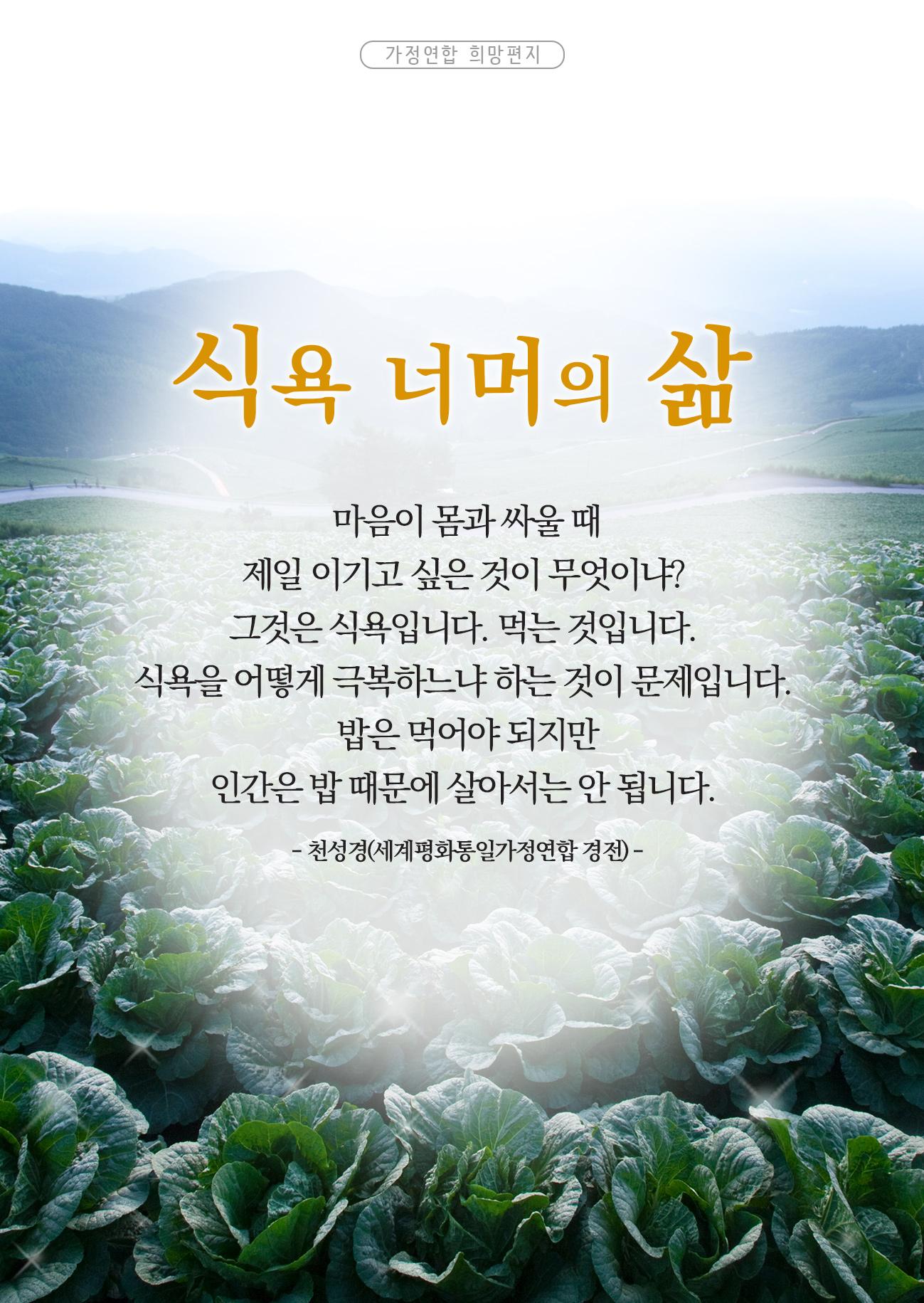 [22편] 식욕너머의 삶