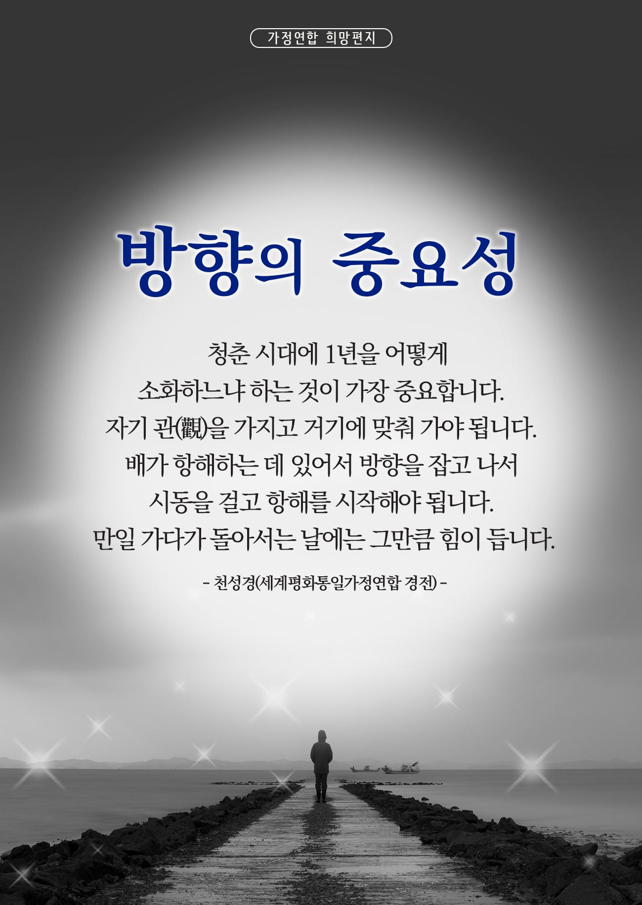 [23편] 방향의 중요성