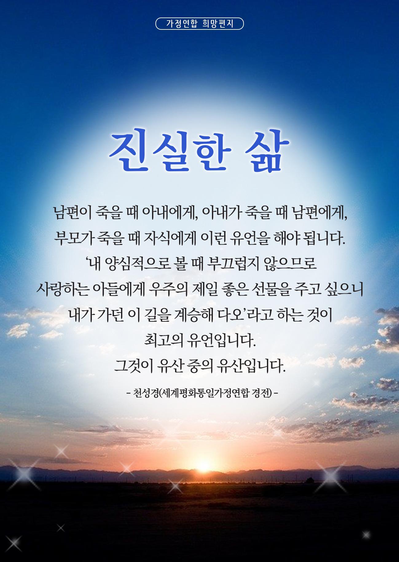 [24편] 진실한 삶