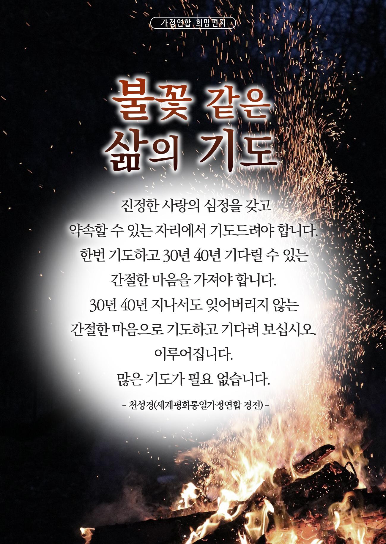 [25편] 불꽃 같은 삶의 기도