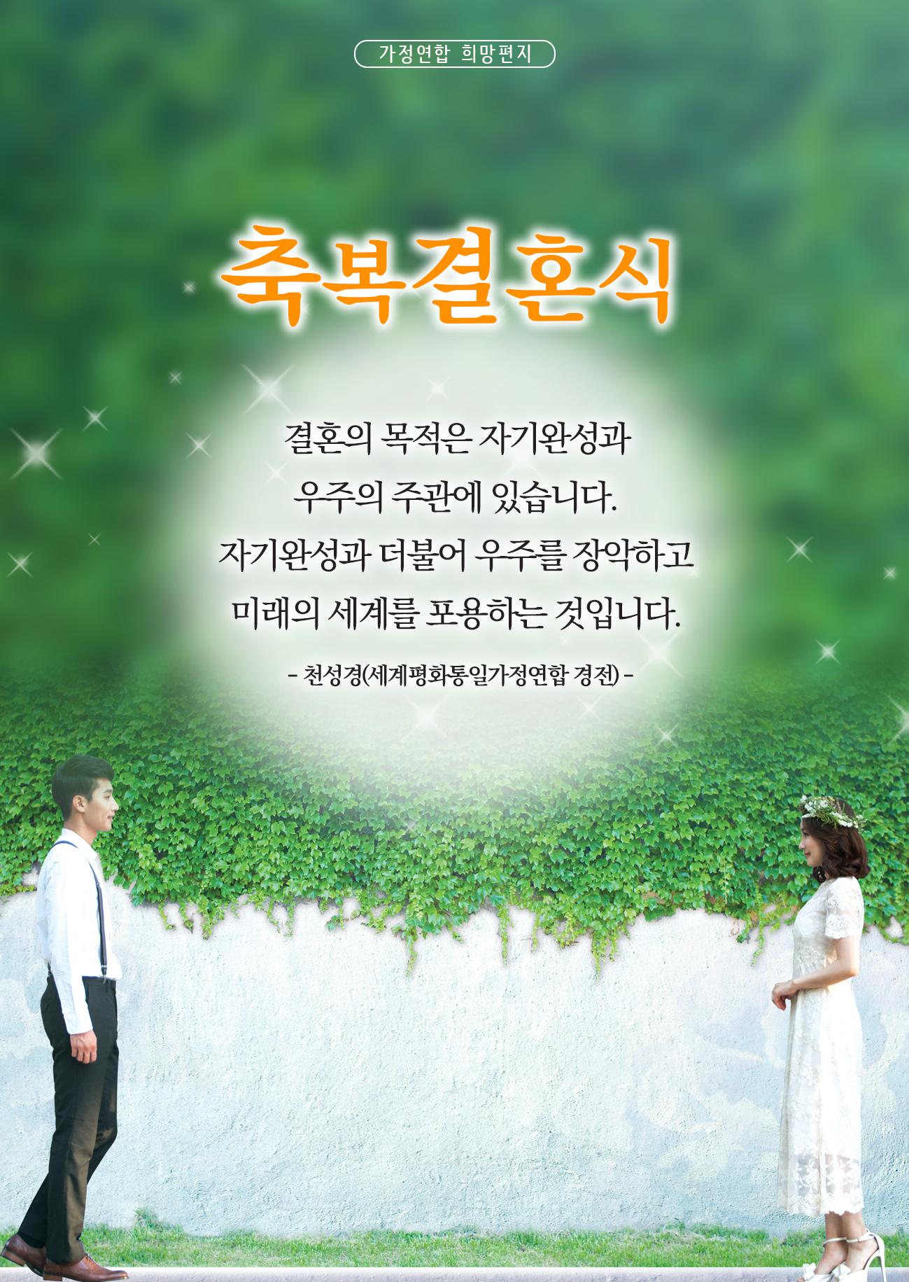 [28편] 축복결혼식