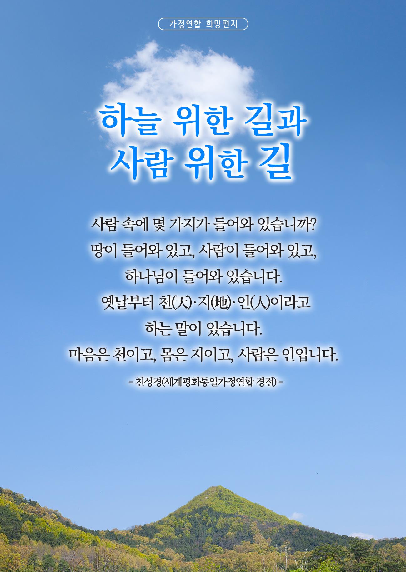 [29편]하늘 위한 길과 사람 위한 길